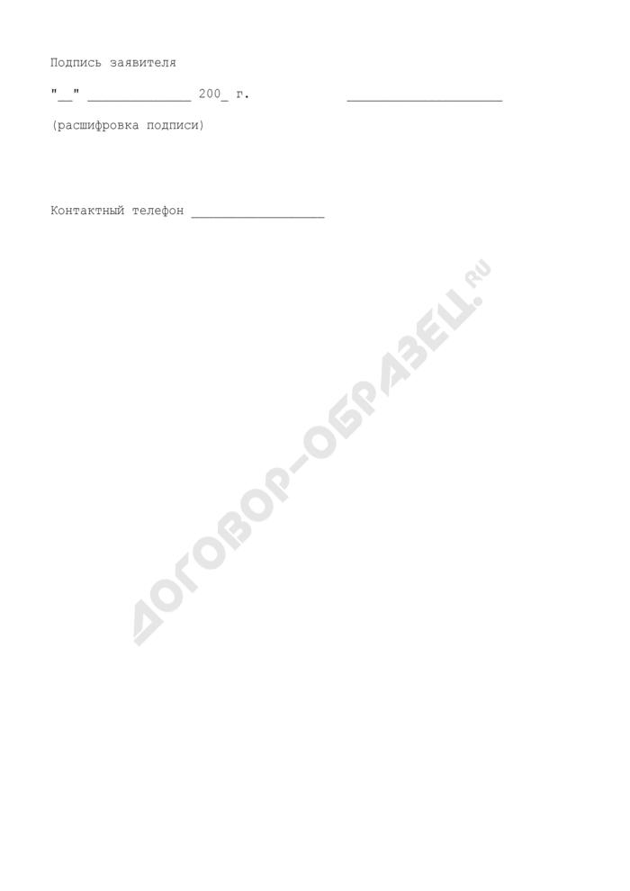 Извещение о предоставлении в управление Федерального казначейства по субъектам Российской Федерации оригиналов ценных бумаг, а также уточненной информации о реквизитах банковского счета. Страница 3