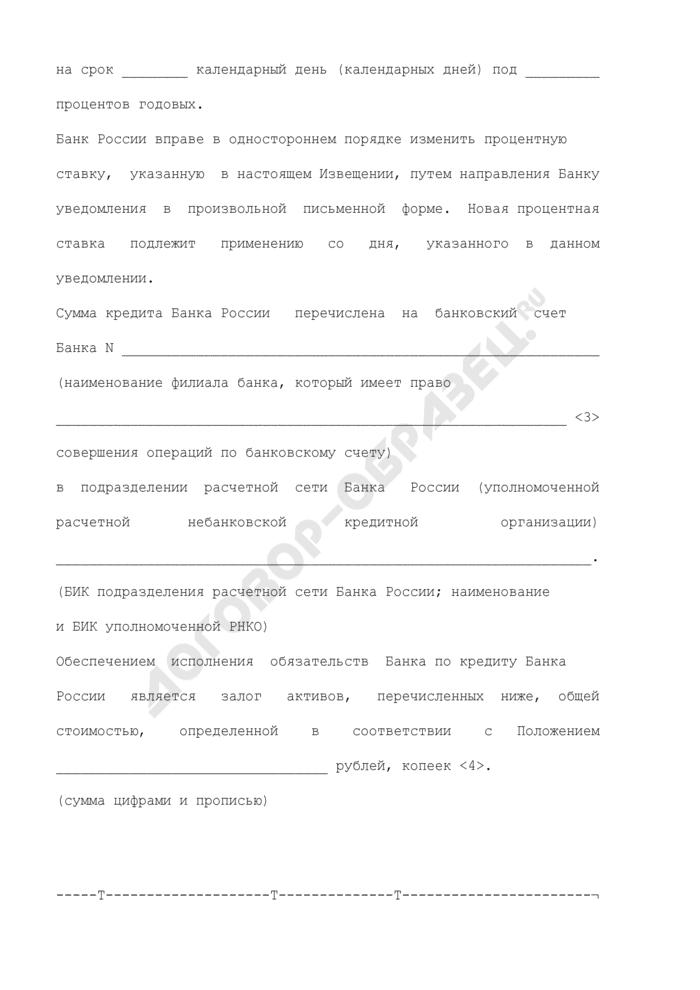 Извещение о предоставлении кредита Банка России. Страница 2