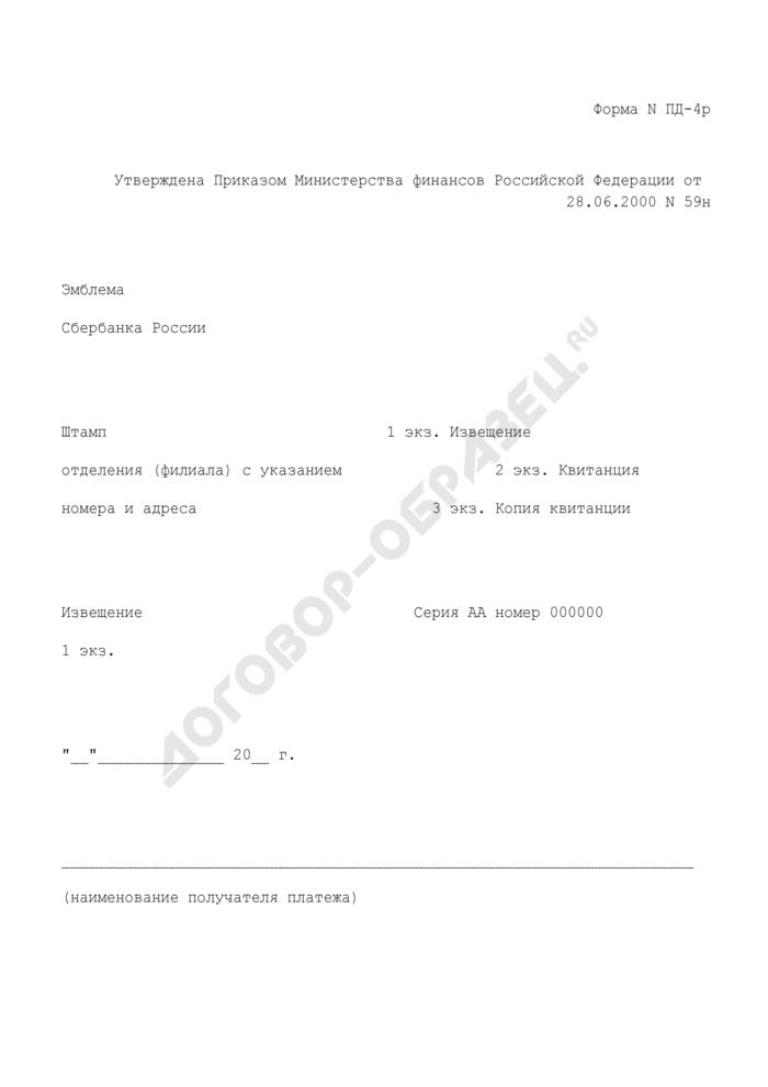 Извещение о приеме денежной наличности от физических лиц в учреждениях Сбербанка. Форма N ПД-4р. Страница 1
