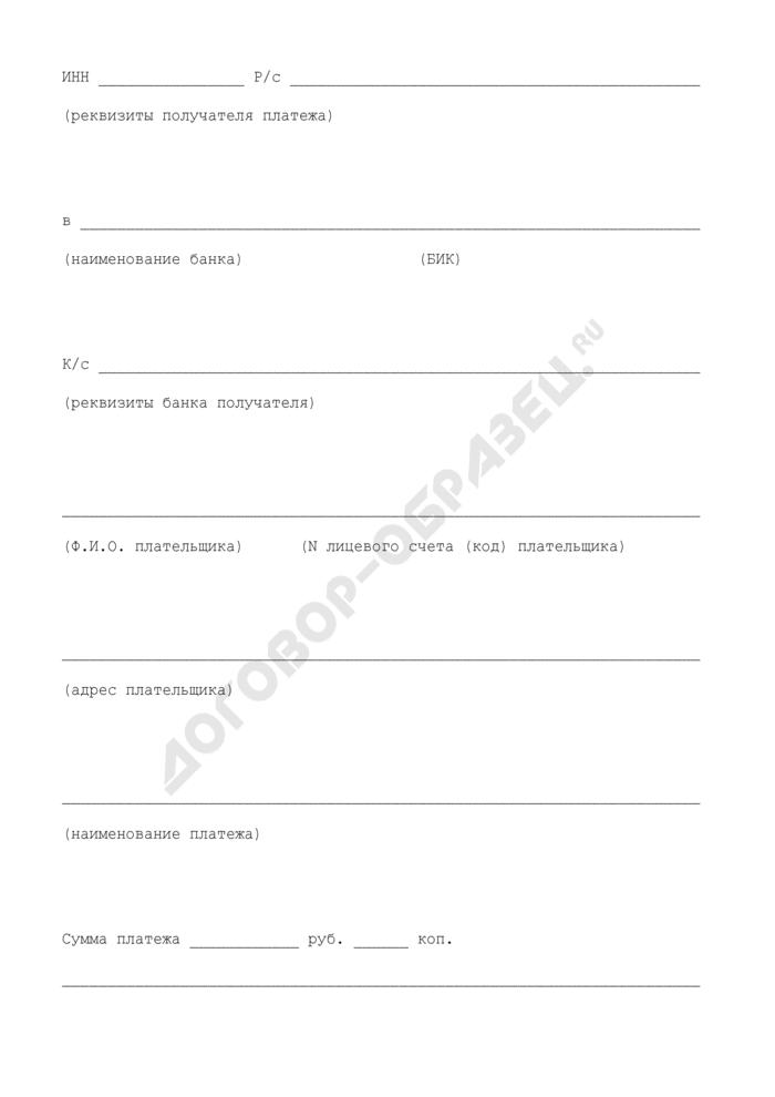 Извещение о приеме денежной наличности от физических лиц в учреждениях Сбербанка. Форма N ПД-4р. Страница 2
