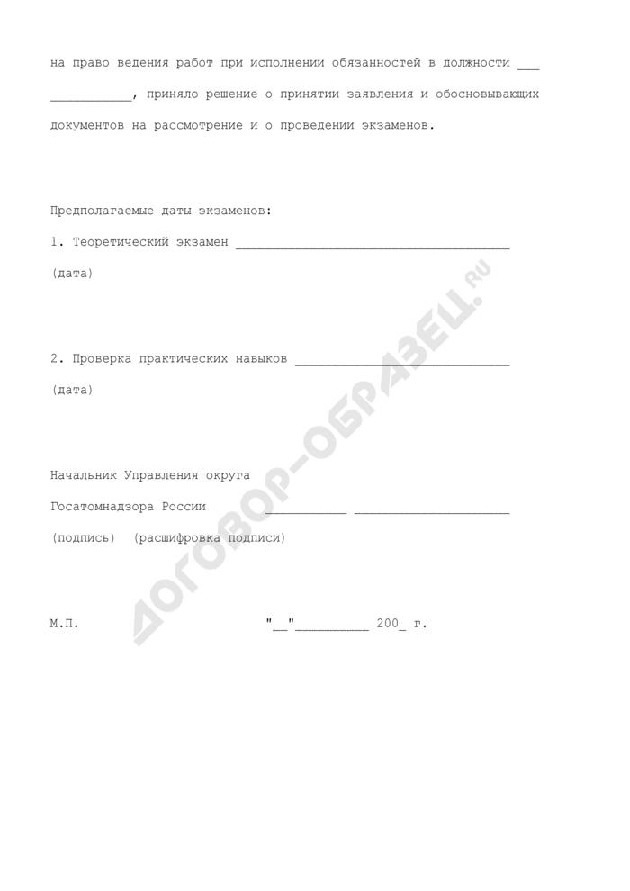 Извещение о принятии заявления и обосновывающих документов на рассмотрение для получение разрешения на право ведения работ в области использования атомной энергии работникам организаций, эксплуатирующих стенды - прототипы ядерных энергетических установок. Страница 2