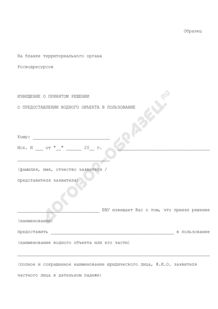 Извещение о принятом решении о предоставлении водного объекта в пользование (образец). Страница 1
