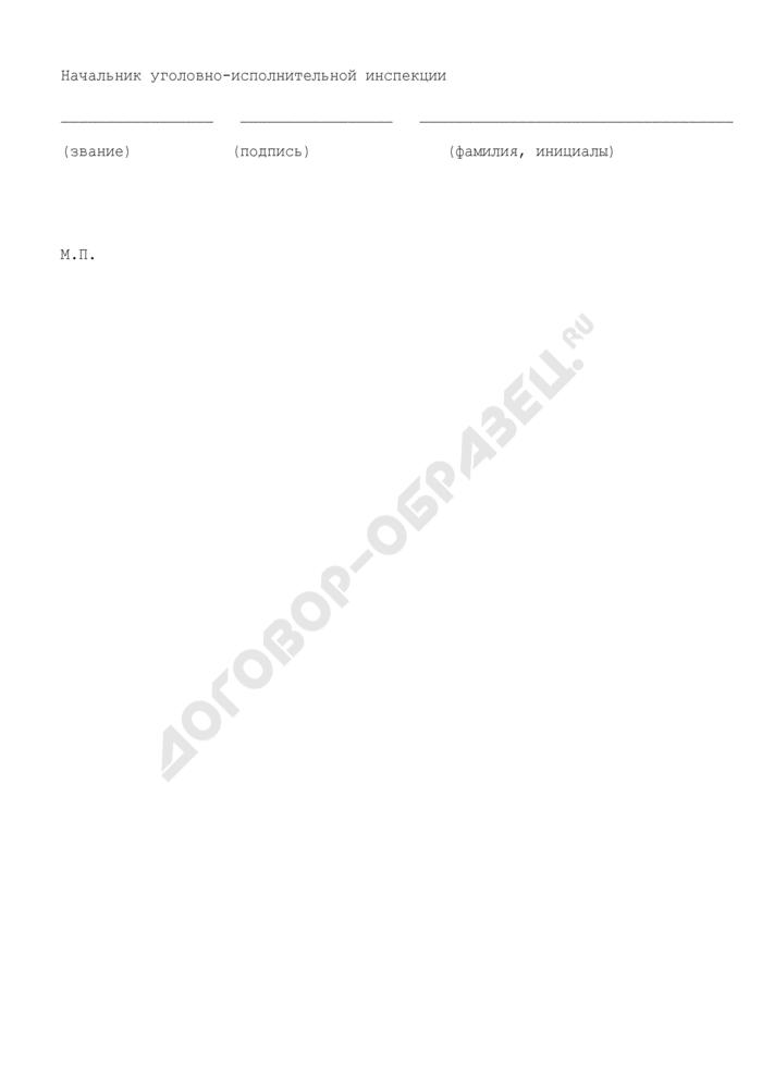 Извещение о принятии к исполнению приговора (определения, постановления) суда (образец). Страница 2