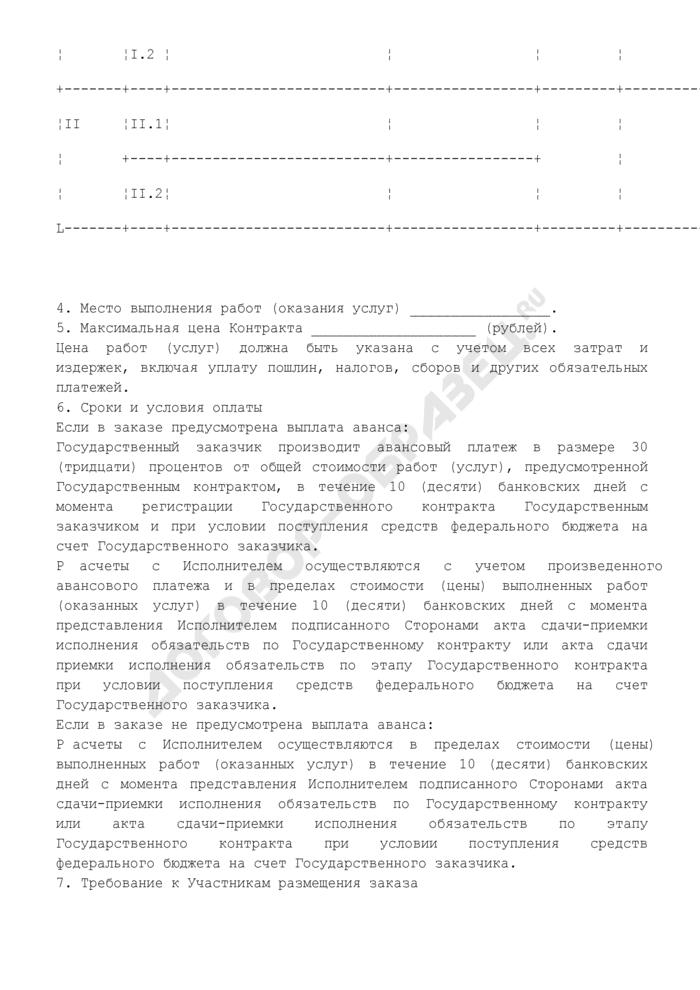 Извещение о проведении запроса котировок на выполнение работ (оказание услуг) в рамках реализации программы в сфере образования, воспитания и развития общедоступных образовательных ресурсов. Страница 3