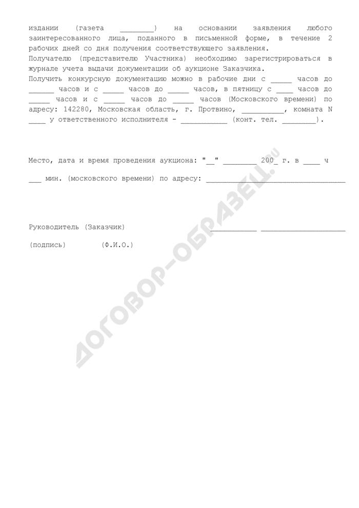 Извещение о проведении открытого аукциона на право заключения муниципального контракта в г. Протвино Московской области. Страница 2
