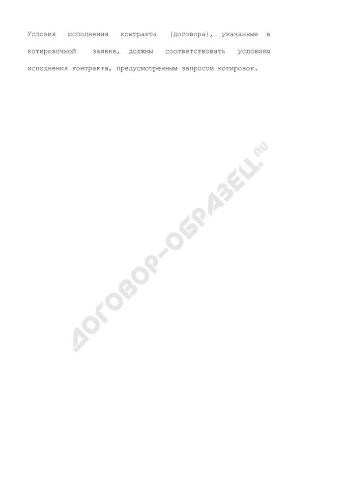 Извещение о проведении запроса котировок при размещении заказов для государственных нужд. Страница 3