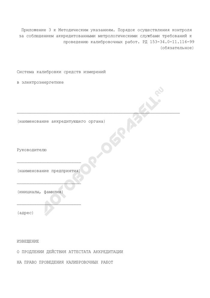 Извещение о продлении действия аттестата аккредитации на право проведения калибровочных работ в электроэнергетике (обязательная форма). Страница 1
