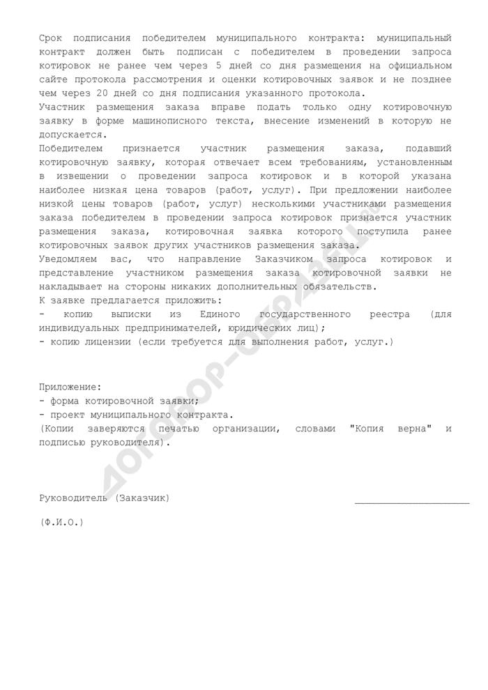 Извещение о проведении запроса котировок на право заключения муниципального контракта в г. Протвино Московской области. Страница 3