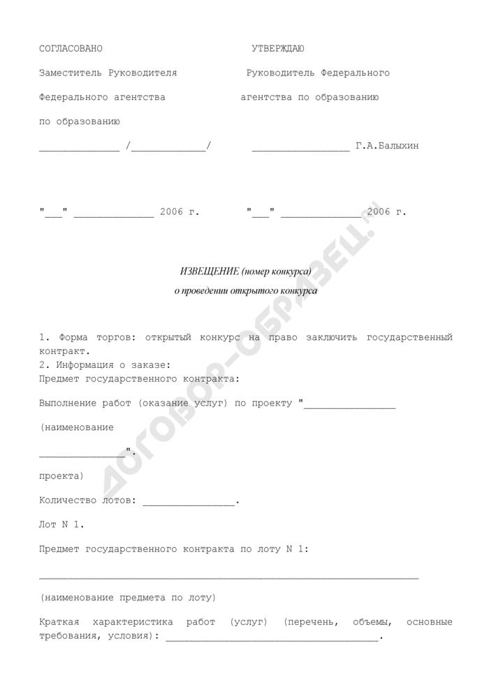 Извещение о проведении открытого конкурса на право заключить государственный контракт на выполнение работ (оказание услуг) по проекту. Страница 1