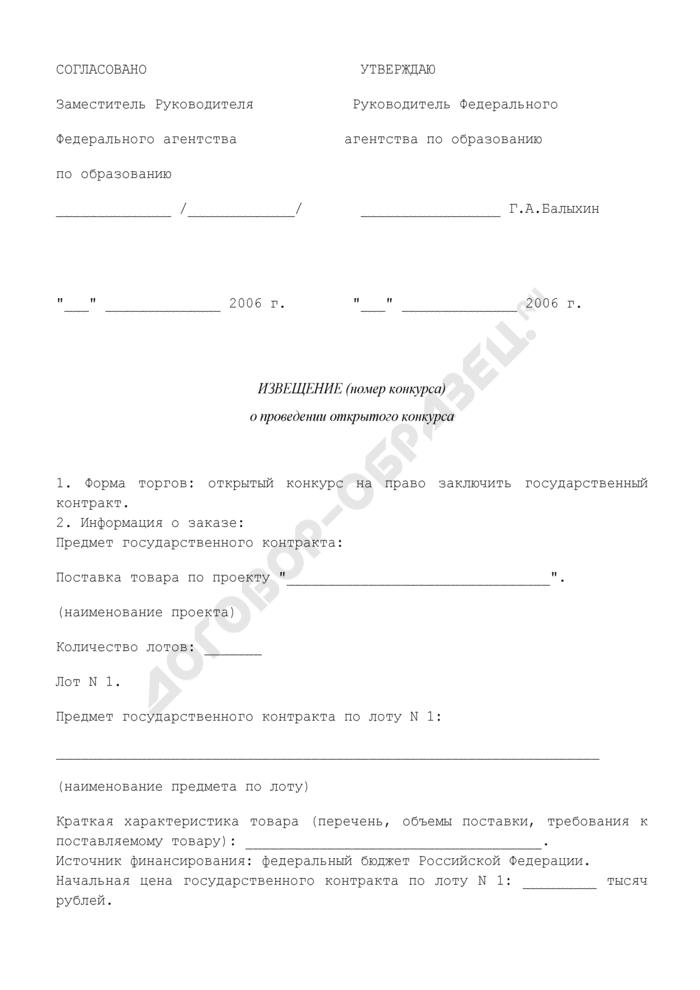 Извещение о проведении открытого конкурса на право заключить государственный контракт на поставку товара по проекту. Страница 1