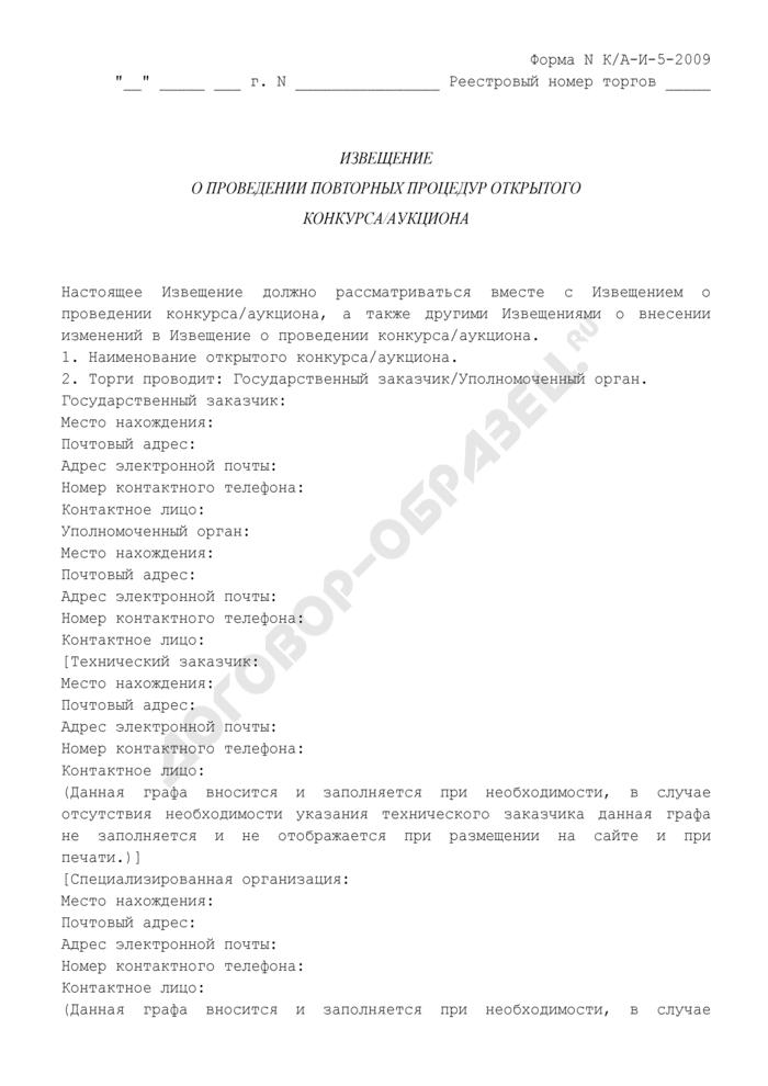 Извещение о проведении повторных процедур открытого конкурса/аукциона, составляемое при размещении заказов путем проведения торгов. Форма N К/А-И-5-2009. Страница 1