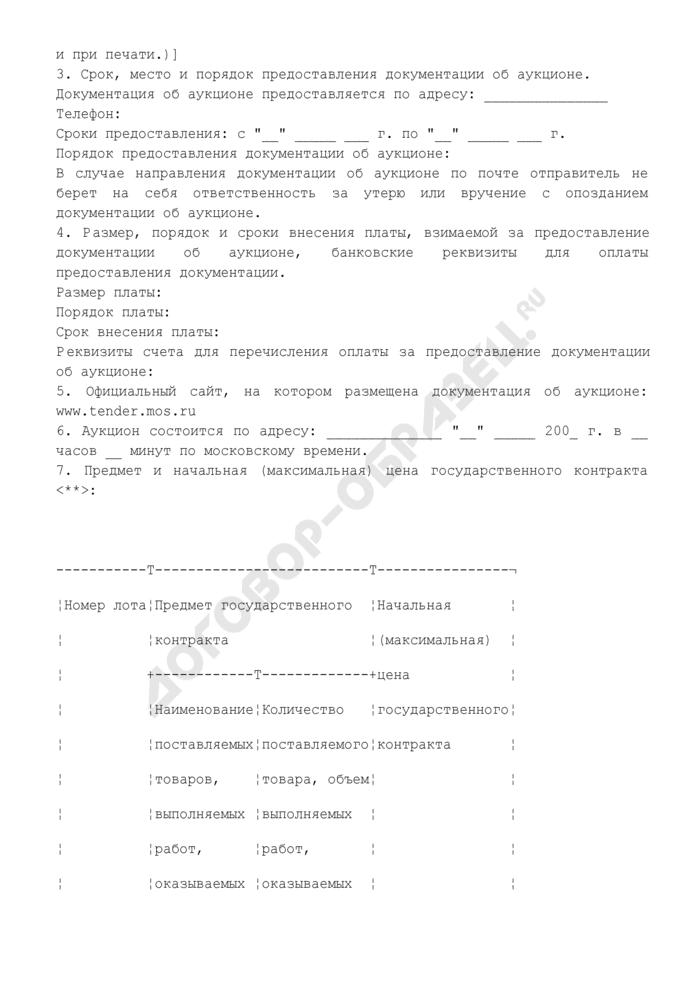 Извещение о проведении открытого аукциона, составляемое при размещении заказов путем проведения торгов. Форма N А-И-1-2009. Страница 2