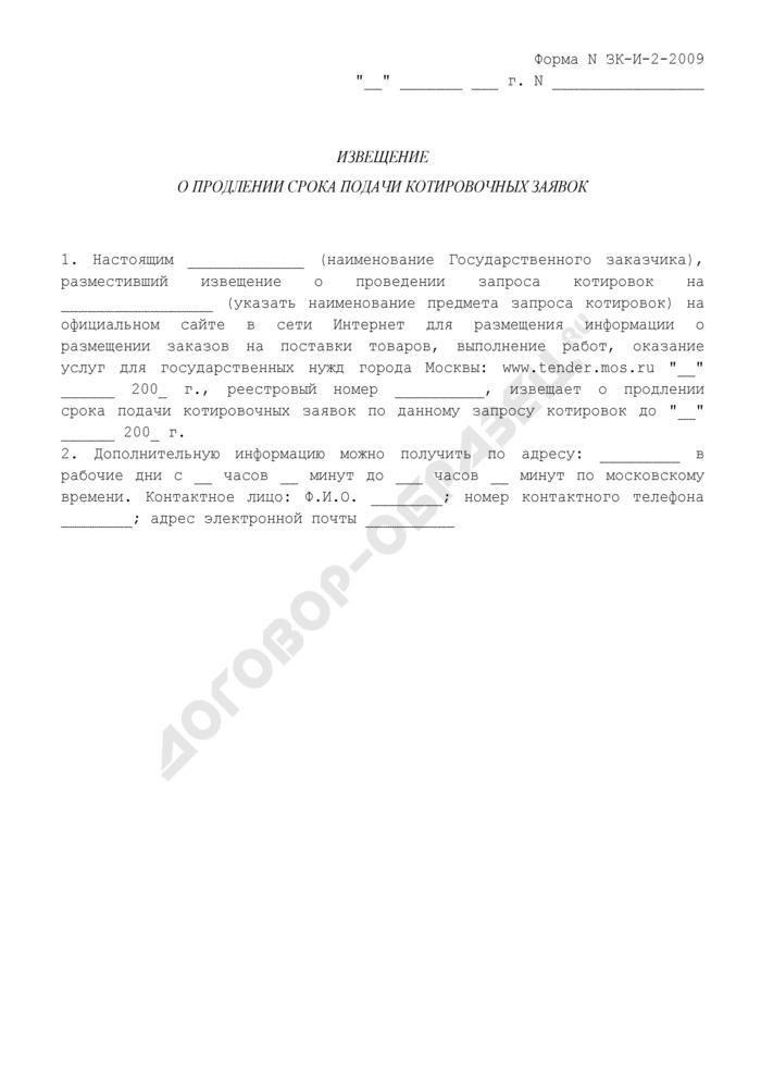 Извещение о продлении срока подачи котировочных заявок. Форма N ЗК-И-2-2009. Страница 1