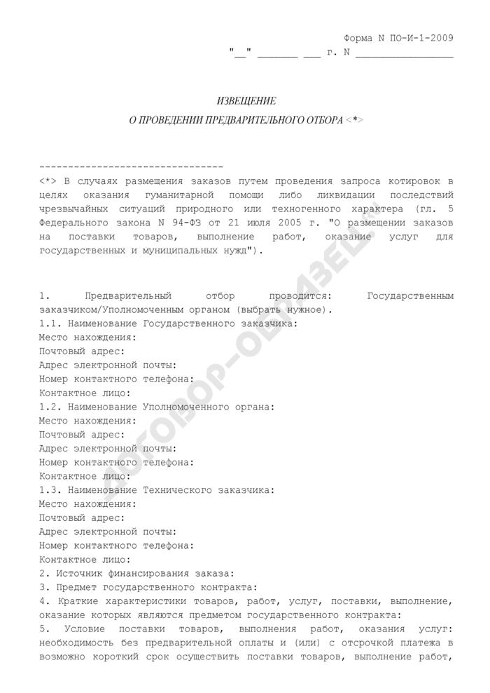 Извещение о проведении предварительного отбора. Форма N ПО-И-1-2009. Страница 1