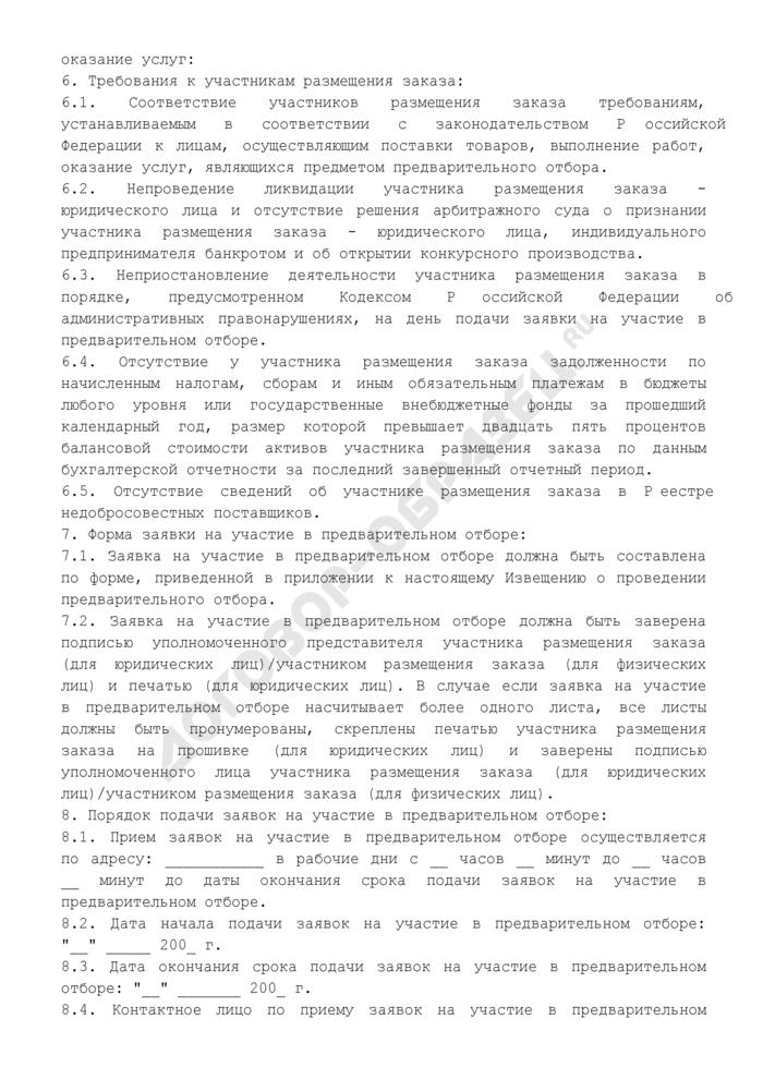 Извещение о проведении предварительного отбора. Форма N ПО-И-1-2009. Страница 2