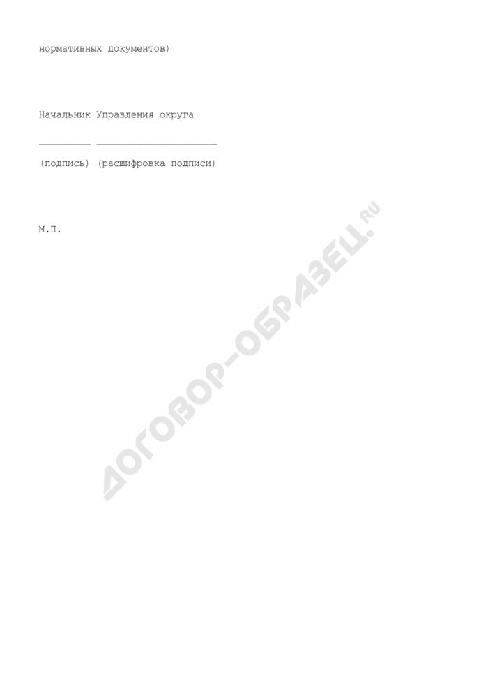 Извещение Госатомнадзора России об отказе в выдаче разрешения на право ведения работ в области использования атомной энергии работникам судов с ядерными энергетическими установками и судов атомно-технологического обслуживания. Страница 2