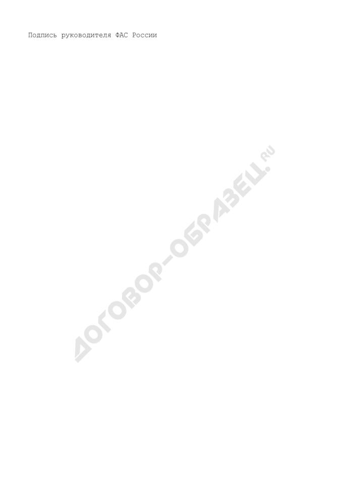 Извещение о продлении срока рассмотрения жалобы Федеральной антимонопольной службой России по исполнению государственной функции по осуществлению контроля за деятельностью администратора торговой системы оптового рынка электрической энергии (мощности) (образец). Страница 2