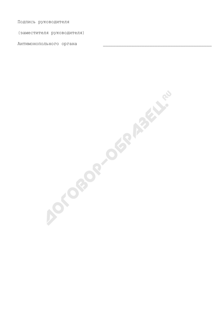 Извещение о продлении срока рассмотрения жалобы в Федеральной антимонопольной службе по рассмотрению дел по признакам нарушения законодательства Российской Федерации о рекламе (образец). Страница 2