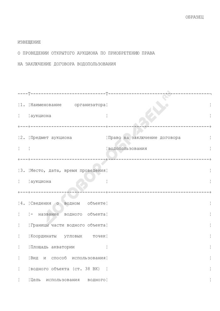 Извещение о проведении открытого аукциона по приобретению права на заключение договора водопользования (образец). Страница 1