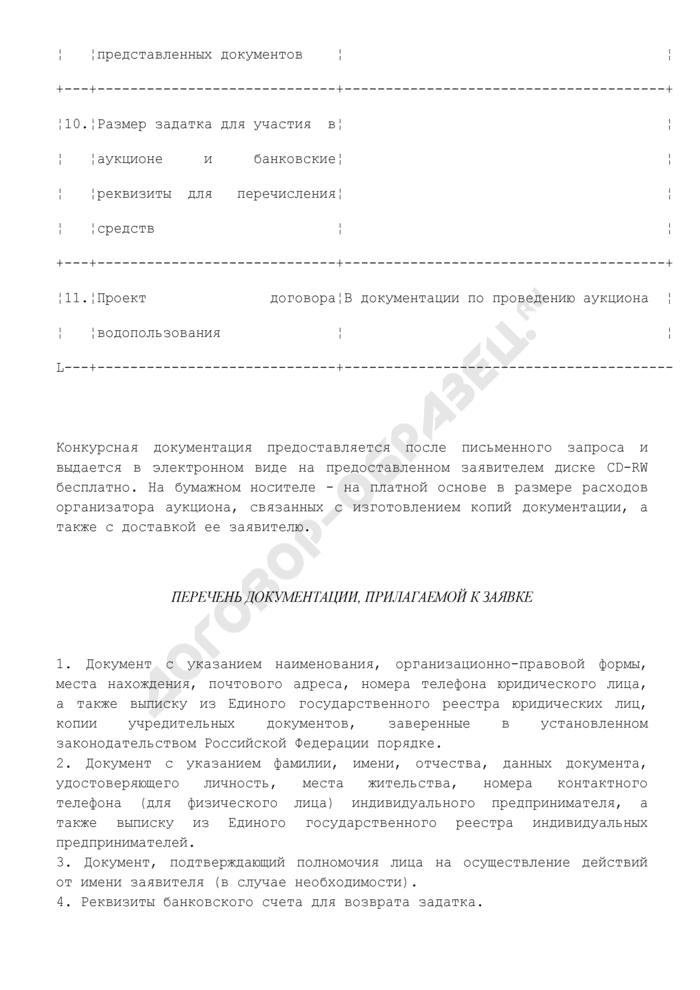 Извещение о проведении открытого аукциона по приобретению права на заключение договора водопользования (образец). Страница 3