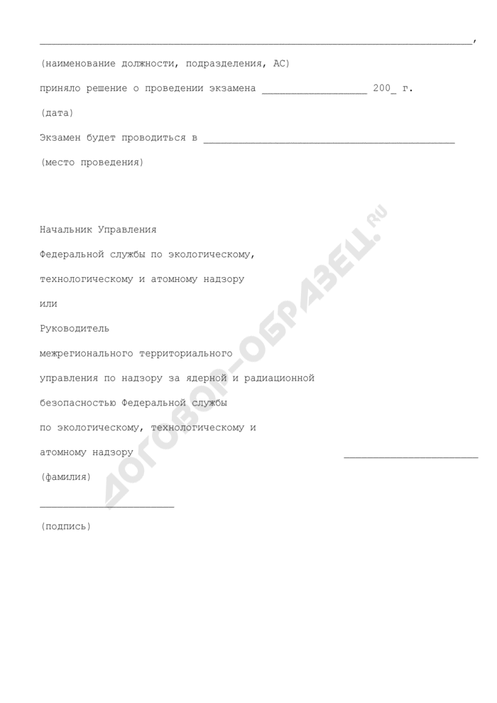 Извещение о проведении проверки знаний (для работников, не относящихся к категории оперативного персонала) на право ведения работ в области использования атомной энергии работникам атомных станций (рекомендуемый образец). Страница 2