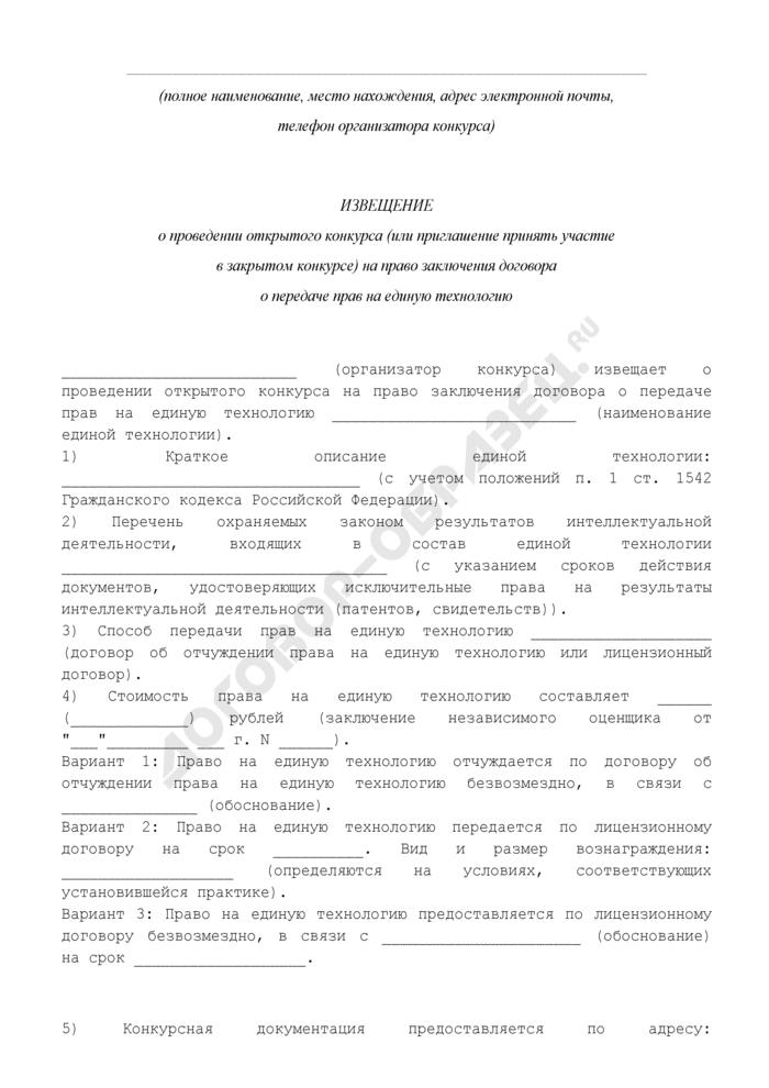 Извещение о проведении открытого конкурса (или приглашение принять участие в закрытом конкурсе) на право заключения договора о передаче прав на единую технологию. Страница 1