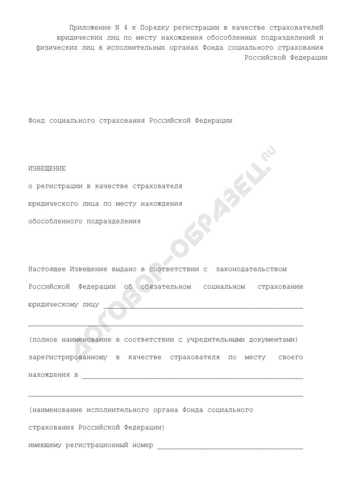 Извещение о регистрации в качестве страхователя юридического лица по месту нахождения обособленного подразделения. Страница 1