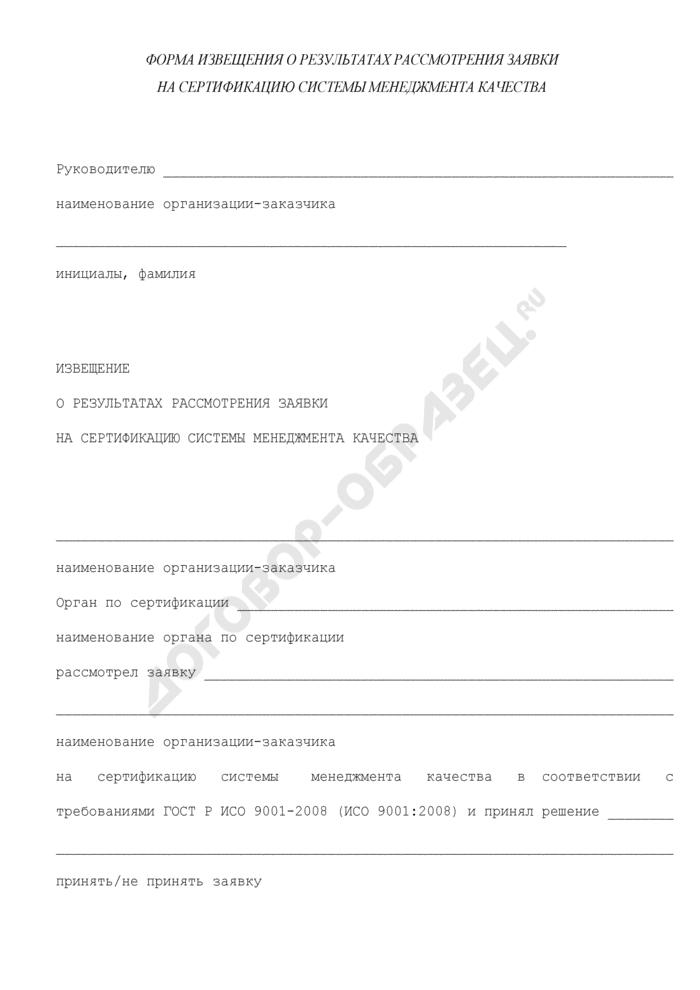 Извещение о результатах рассмотрения заявки на сертификацию системы менеджмента качества (обязательная форма). Страница 1