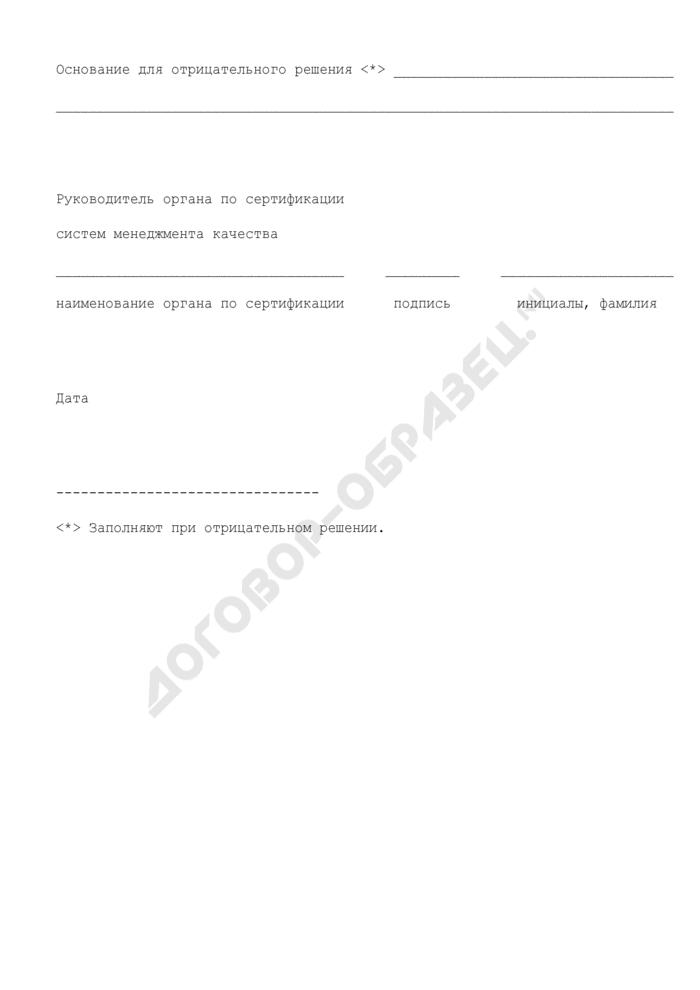 Извещение о результатах рассмотрения заявки на сертификацию системы менеджмента качества (обязательная форма). Страница 2