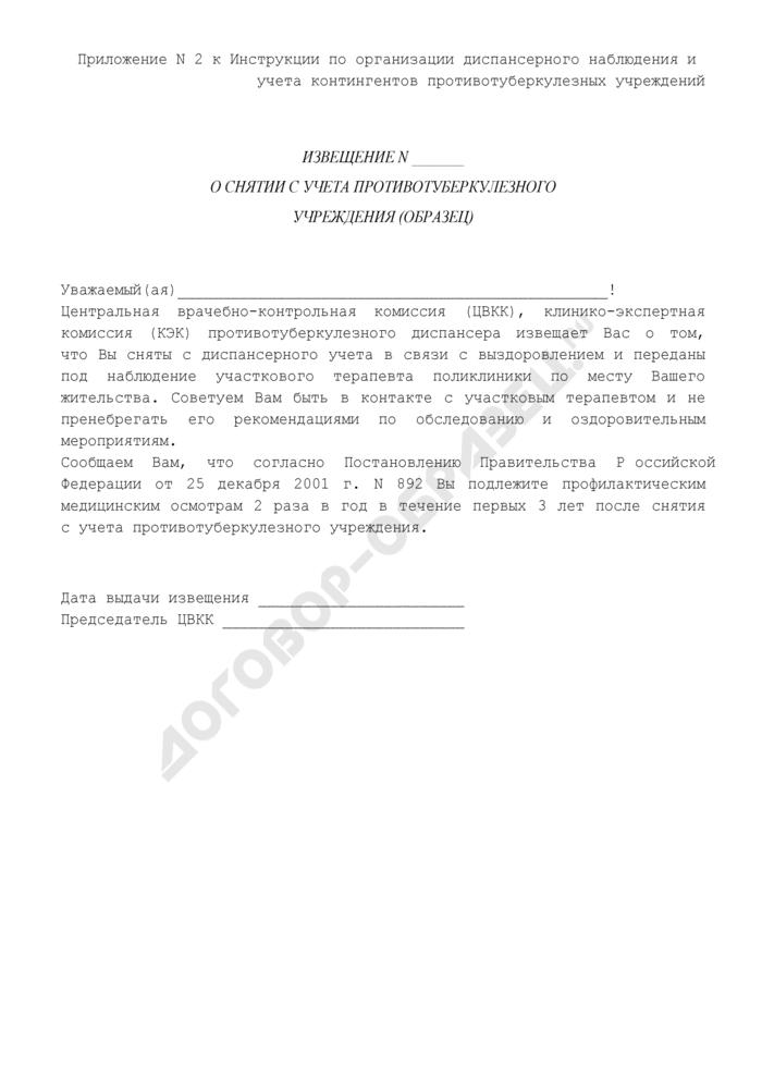 Извещение о снятии с учета противотуберкулезного учреждения (образец). Страница 1