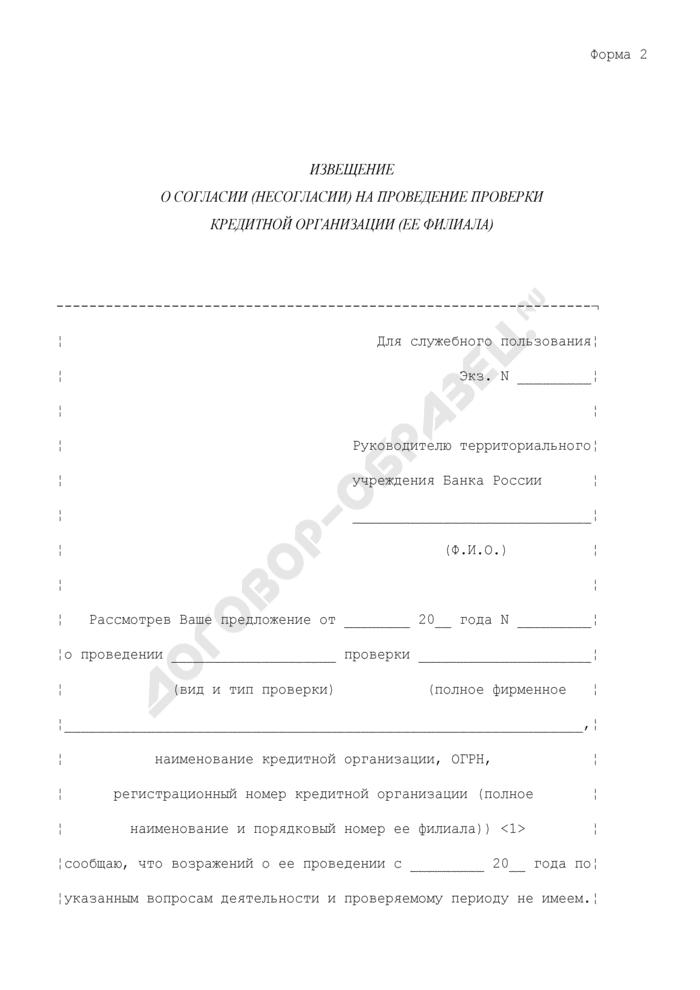 Извещение о согласии (несогласии) на проведение проверки кредитной организации (ее филиала). Форма N 2. Страница 1