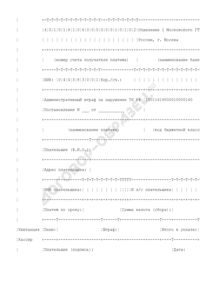 Извещение Государственной инспекции труда в Московской области на оплату штрафа физическим лицом. Форма N ПД-4сб (налог). Страница 3