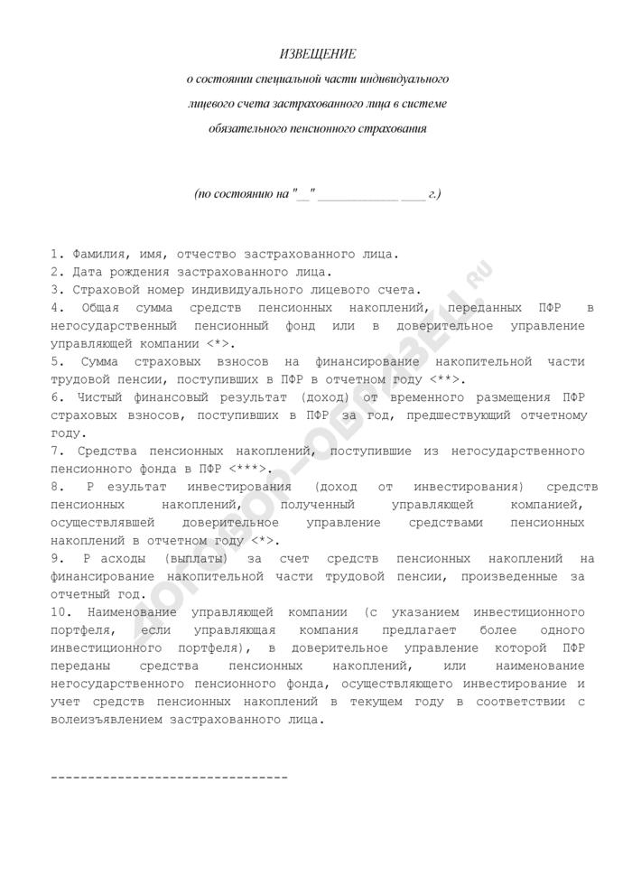 Извещение о состоянии индивидуального лицевого счета застрахованного лица в Пенсионном фонде Российской Федерации. Страница 1