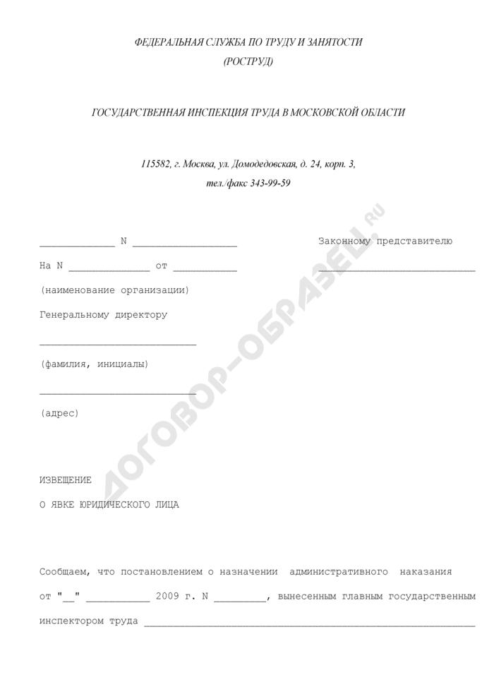 Извещение о явке юридического лица в государственную инспекцию труда Московской области. Страница 1