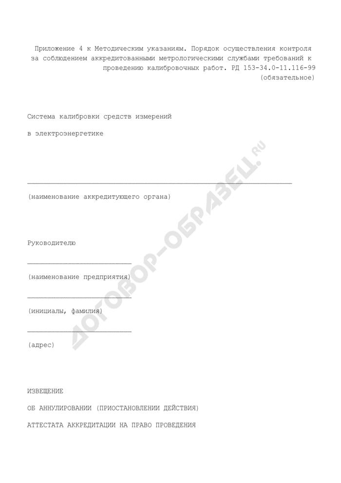 Извещение об аннулировании (приостановлении действия) аттестата аккредитации на право проведения калибровочных работ в электроэнергетике (обязательная форма). Страница 1