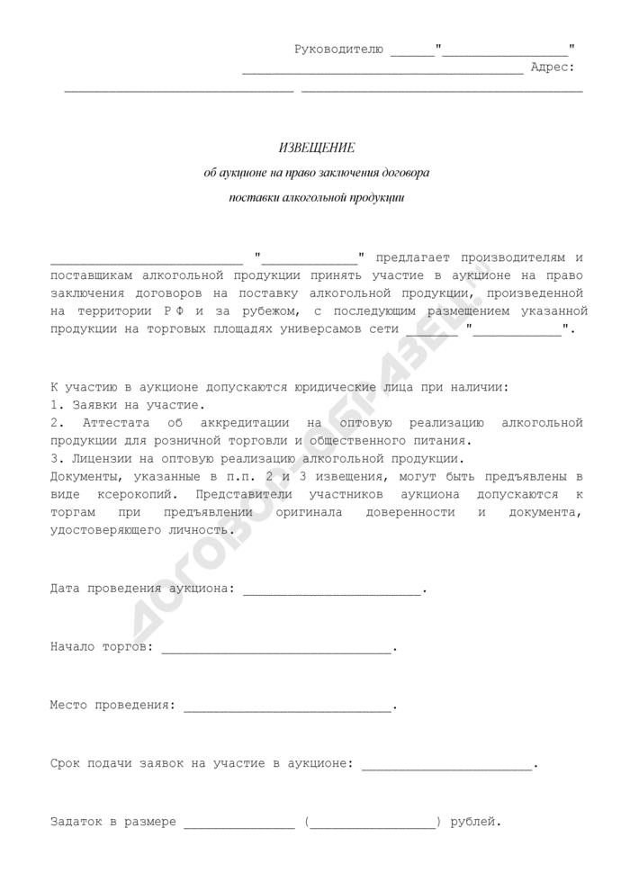 Извещение об аукционе на право заключения договора поставки алкогольной продукции. Страница 1