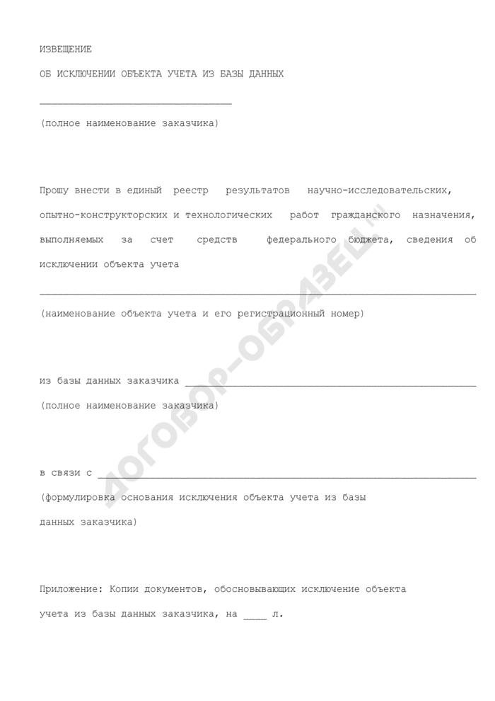 Извещение об исключении объекта учета из базы данных. Страница 1