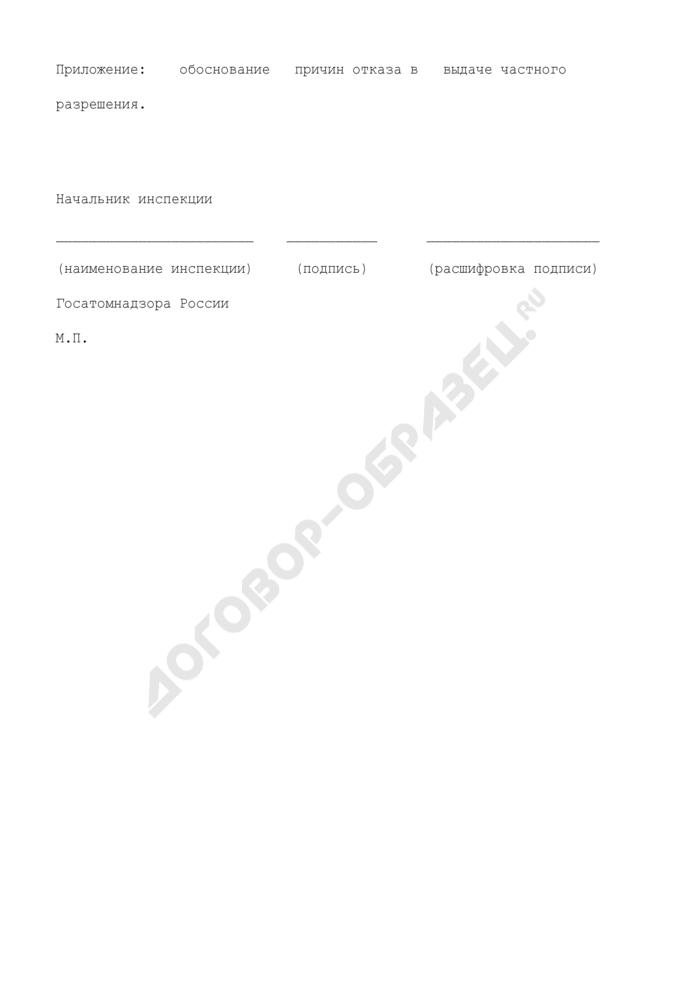 Извещение об отказе в выдаче частного разрешения на право выполнения работ на атомном судне. Страница 2