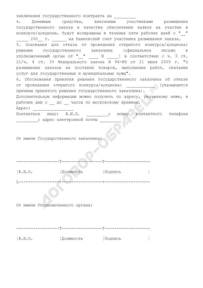 Извещение об отказе от проведения открытого конкурса/аукциона, составляемое при размещении заказов путем проведения торгов. Форма N К/А-И-3-2009. Страница 2