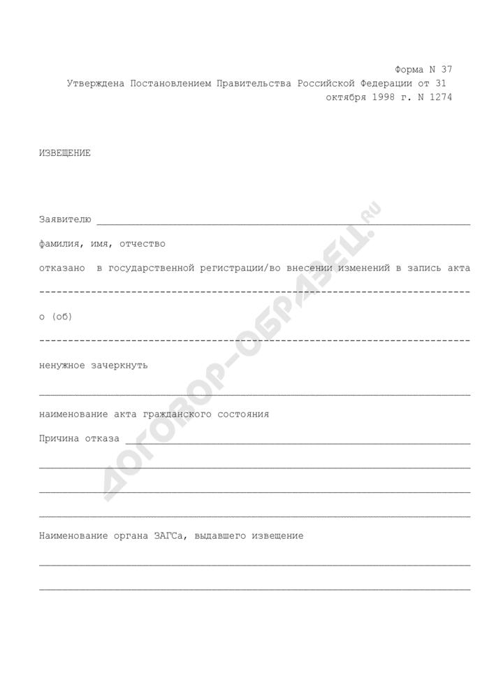 Извещение об отказе в государственной регистрации/во внесении изменений в запись акта гражданского состояния граждан Российской Федерации, проживающих за пределами территории Российской Федерации. Форма N 37. Страница 1
