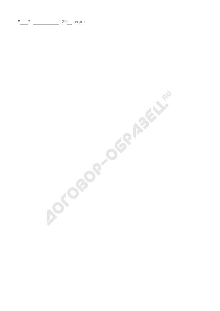 Извещение об отмене учета/регистрации информационной системы Московской области. Страница 2