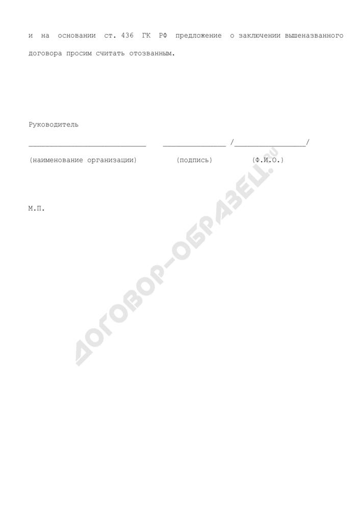 Извещение об отзыве оферты. Страница 2
