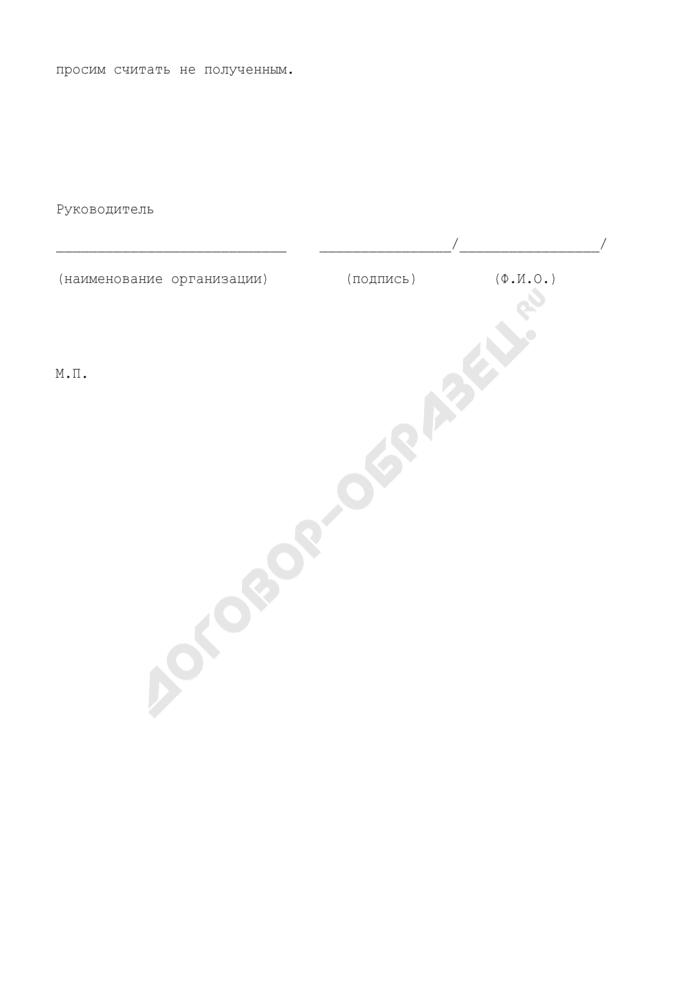 Извещение об отзыве акцепта. Страница 2