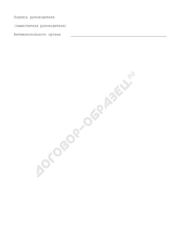 Извещение заявителя о направлении жалобы в правомочный антимонопольный орган по рассмотрению дел по признакам нарушения законодательства Российской Федерации о рекламе (образец). Страница 2