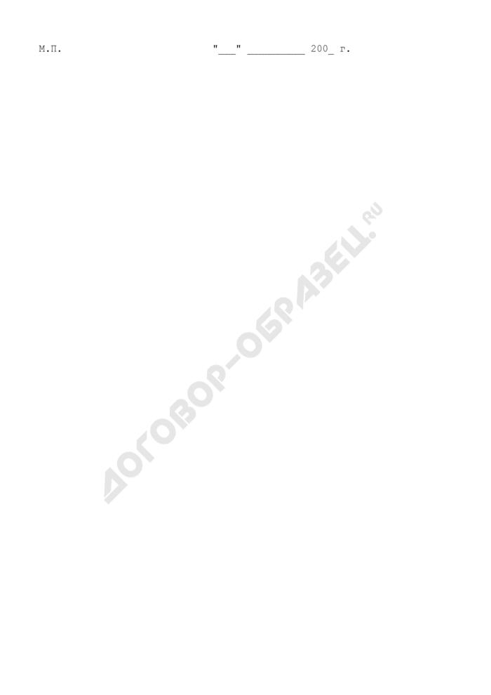 Извещение об устранении нарушений требований технических регламентов и проектной документации на объекте капитального строительства в Московской области. Страница 3