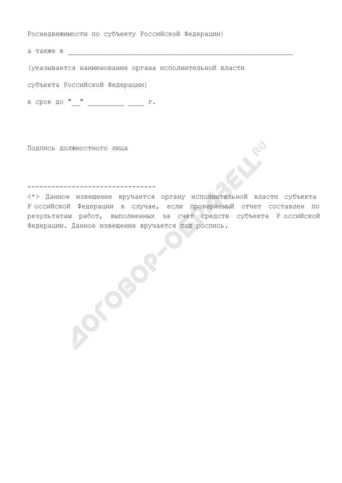 Извещение органу исполнительной власти субъекта Российской Федерации с предписанием о доработке отчета с целью устранения выявленных несоответствий и представлении его на предварительную проверку в Управление Роснедвижимости по субъекту Российской Федерации. Страница 3