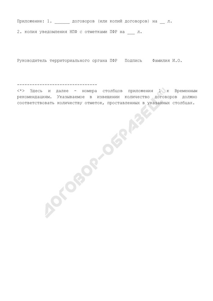 Извещение Пенсионного фонда Российской Федерации негосударственному пенсионному фонду о нарушениях, выявленных в результате обработки договоров об обязательном пенсионном страховании (по результатам окончательной проверки) (рекомендуемая форма). Страница 3