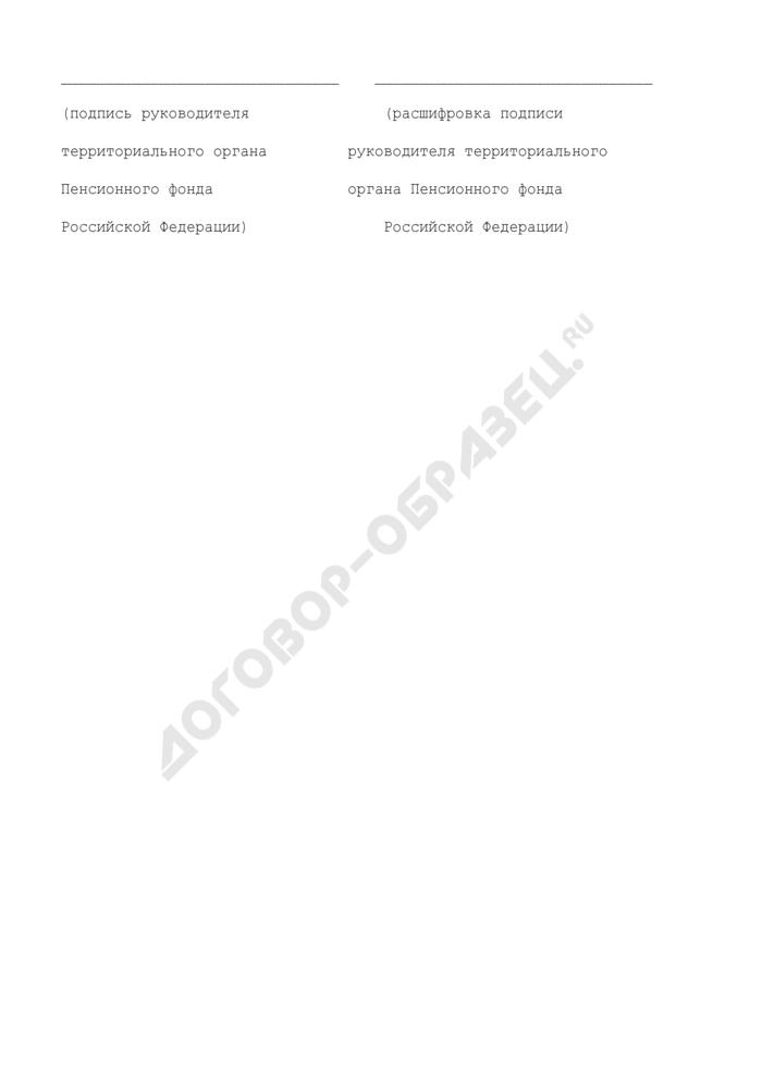 Извещение территориального органа Пенсионного фонда Российской Федерации правопреемнику о возможности получения средств пенсионных накоплений, учтенных в специальной части индивидуального лицевого счета умершего застрахованного лица. Страница 3