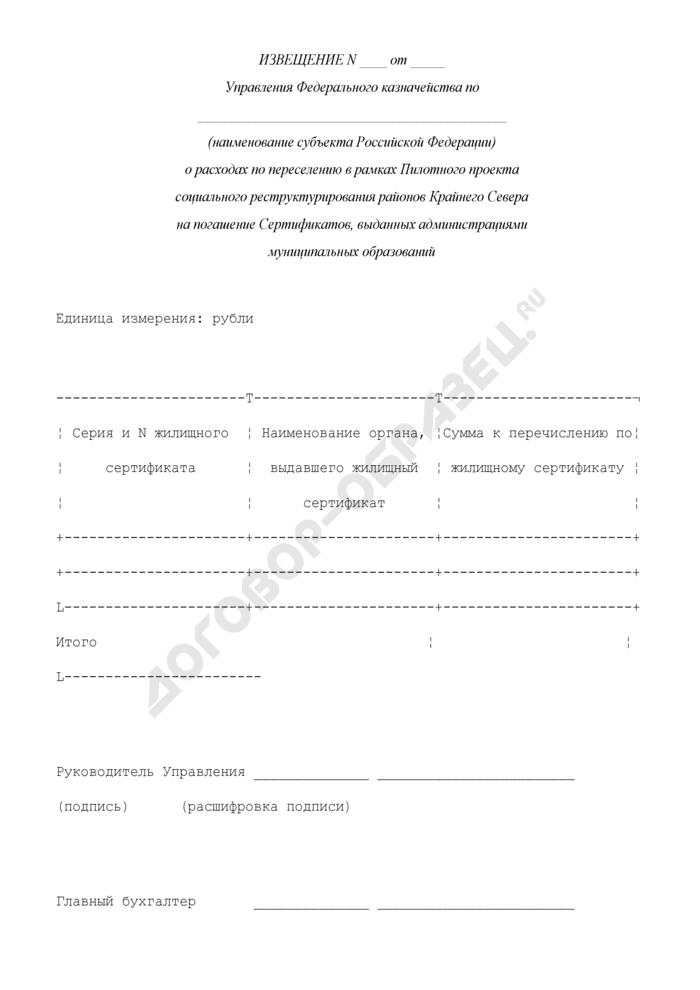 Извещение Управления Федерального казначейства по субъекту Российской Федерации о расходах по переселению в рамках Пилотного проекта социального реструктурирования районов Крайнего Севера на погашение Сертификатов, выданных администрациями муниципальных образований. Страница 1