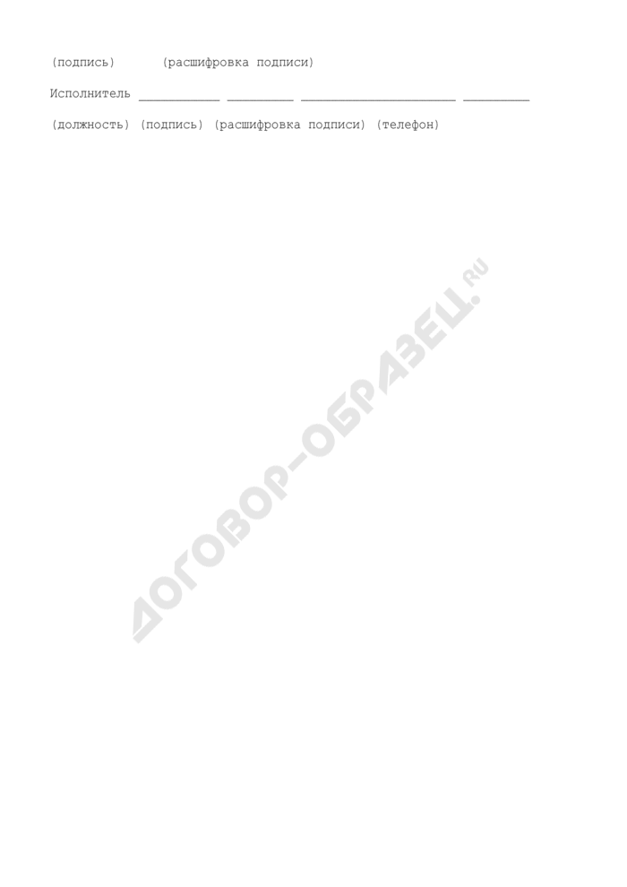 Извещение Управления Федерального казначейства по субъекту Российской Федерации о расходах по переселению в рамках Пилотного проекта социального реструктурирования районов Крайнего Севера на погашение Сертификатов, выданных администрациями муниципальных образований. Страница 2